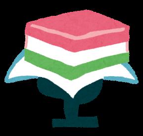 ・ひし餅 ひし形のお餅で、色が上から桃、白、緑の3色です。 こどもが健やかに育った欲しいという願いが込められています。 色の意味は、桃(生命)白(雪の純白)緑(木の芽)