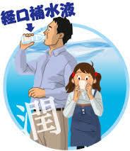 クーラーを利用し快適な環境を作り、喉の渇きが感じる前にこまめな水分補給をしましょう。特に、就寝前後、スポーツの前後、・途中、入浴前後、飲酒中・その後などに、水分をとることが大切です。 もし、脱水の気付きがある時は、経口補水液を少量ずつ摂取しましょう。経口補水液として、オーエスワン(OS-1)があります。OS-1は、塩分と糖質の配合バランスを考慮したもので、軽度から中程度の脱水に効果があります。嚥下困難な方にはゼリータイプもあります。スポーツドリンクよりも電解質濃度が高いので、脱水の場合はOS-1の方が効果的です。ただし、塩分が高いので、高血圧、糖尿病、腎臓病の疾患がある方は、かかりつけ医に相談するようにしましょう。経口補水液でも症状が改善しない場合は、すぐに受診しましょう。