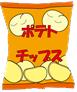 ポテトチップス1袋