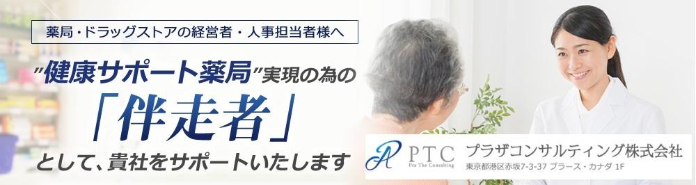 弊社の外部研修はウィズ・グロー 山中 智香 先生プラザコンサルティング 井関 健二 先生ANAビジネスソリューション株式会社に依頼して定期的に研修しております。