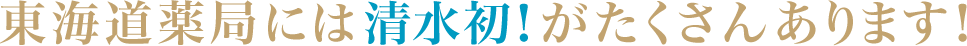 東海道薬局には清水初!がたくさんあります!